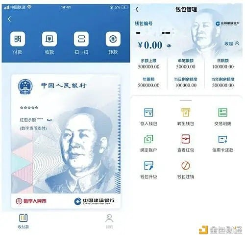 crypto-wallet chine